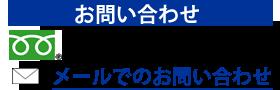 お問い合わせTEL0120-999-178