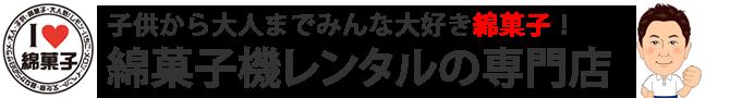 綿菓子機レンタルの専門店
