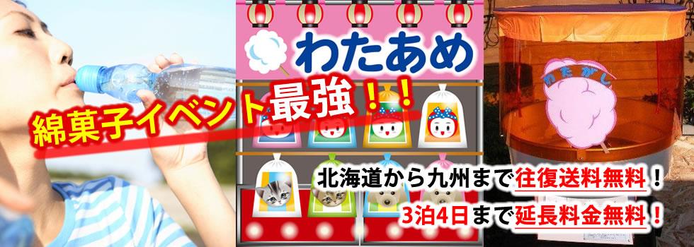綿菓子機イベント最強!!